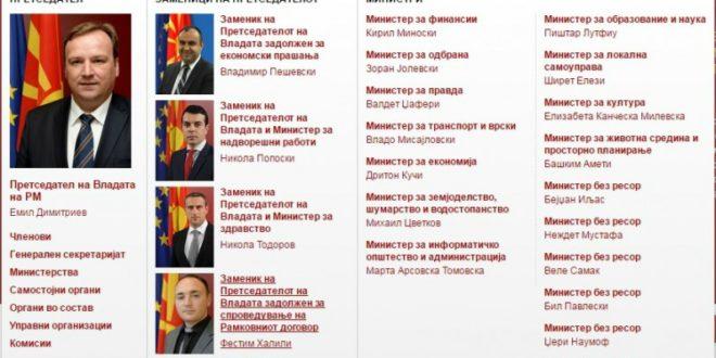 Për ministrat e BDI së nuk ka vend në faqen e qeverisë